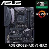 【免運費+任搭95折】ASUS 華碩 ROG CROSSHAIR VI HERO 主機板 / X370 AM4 (RYZEN)