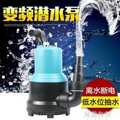 過濾器 森森CLB立式大流量變頻潛水泵魚缸魚池水池過濾器假山循環抽水泵 mks阿薩布魯