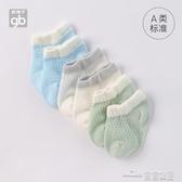 Goodbaby好孩子童裝兒童襪子3雙裝男女寶寶短襪新生嬰兒地板襪 全館免運