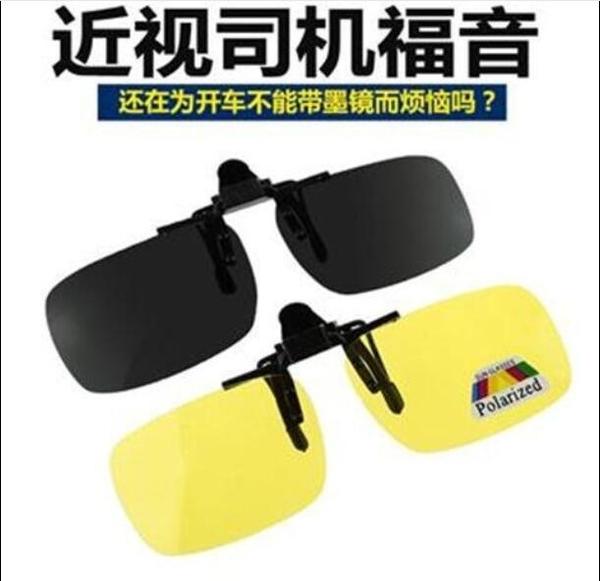 近視眼鏡夾片司機護目鏡太陽鏡防眩鏡可上翻遠光燈夜視近視偏光鏡