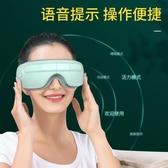 茗振眼部按摩緩解熱敷美眼眼罩眼鏡眼袋眼睛疲勞智能護保眼【快速出貨】