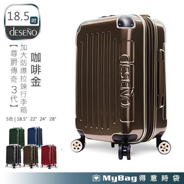 Deseno 行李箱 尊爵傳奇3代 CL2380-18.5吋 咖啡金 加大防爆拉鍊旅行箱 MyBag得意時袋