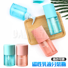三合一 旅行 磁性空瓶組 分裝瓶 沐浴乳 洗髮乳 乳液 化妝瓶 盥洗用品 粉紅/藍