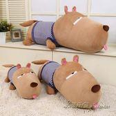 狗公仔布娃娃毛絨玩具狗抱枕玩偶兒童節生日禮物【米蘭街頭】igo