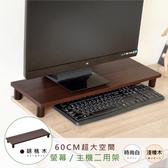 【Hopma】加寬桌上螢幕架胡桃木