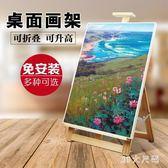 可放4k畫板便攜式桌面臺式折疊小畫架水粉水彩油畫素描桌面畫架 QG4124『M&G大尺碼』