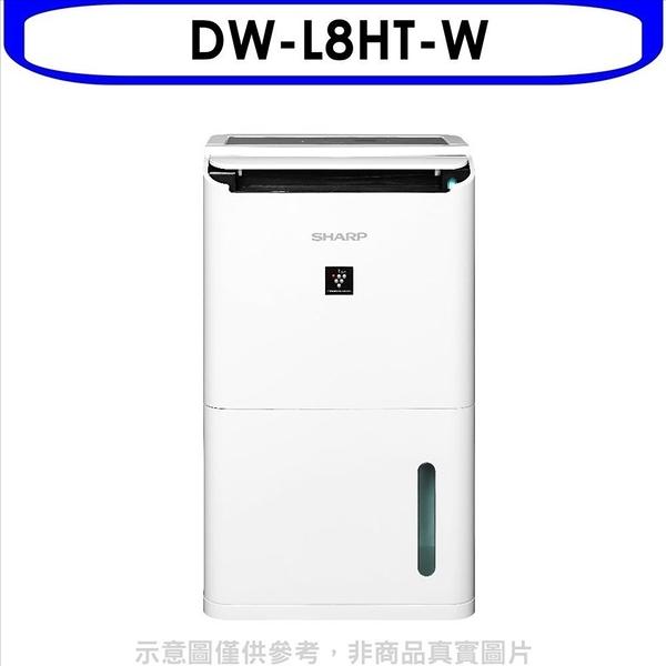 SHARP夏普【DW-L8HT-W】8公升/日除濕機