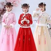 漢服女童中國風古裝超仙櫻花洋裝小女孩洋氣公主裙兒童唐裝 母親節特惠