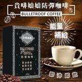 貴啡娘娘防彈咖啡 105g【櫻桃飾品】【31085】