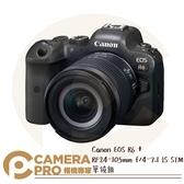 ◎相機專家◎ 預購 送鋼化貼 Canon EOS R6 + RF24-105mm f/4-7.1 IS STM 鏡組 公司貨
