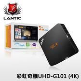 Lantic 喬帝 彩虹奇機 UHD-G101 (4K) Android 智慧電視盒