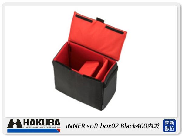 HAKUBA INNER soft box02 Black400 相機內袋(公司貨)
