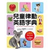 兒童律動英語字典(2019年版)(附雙CD)