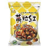 【黃粒紅】椒麻蠶豆-家庭號(250g)x24包/箱