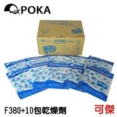 POKA 防潮箱 F-380 +10包POKA乾燥劑 附溼度計口罩 相機.鏡頭 珠寶 限購1組 只有宅配.超取一律取消訂單