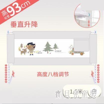 床圍欄 嬰兒寶寶兒童防摔掉升降床1.5米大床邊擋板通用床護欄 BF21297『寶貝兒童裝』