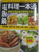 【書寶二手書T1/餐飲_DZW】600道電飯鍋料理一本通_陳志田