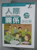 【書寶二手書T5/語言學習_ZFH】人際關係 Social activities_王琳詔總編輯_附光碟