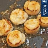 【阿家海鮮】鮮嫩蘇聯干貝 (1kg±5%/包)