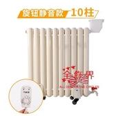 電暖器 鋼製加水電暖器片家用節能立式取暖器電加熱注水智慧電暖器T