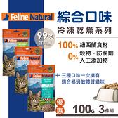 【SofyDOG】K9 Feline Natural 冷凍乾燥貓咪生食餐 99%  綜合口味  100g  三件組