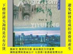 二手書博民逛書店罕見異域萍蹤Y12315 星曉明 中國文聯出版社 出版2006