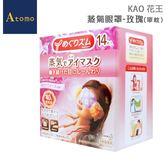 KAO花王 蒸氣熱眼罩(單枚) 玫瑰【Atomo】