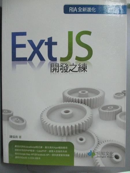 【書寶二手書T4/電腦_YGW】Ext JS開發之練_鐘協良