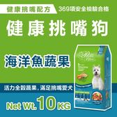 LCB藍帶廚坊-10KG(6包組) -WELLNESS狗糧- 健康挑嘴 - 海洋魚蔬果配方10KG