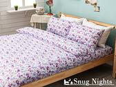 [Snug Nights]#TC009碎花(紫)# 高級精梳混紡棉5x6.2尺雙人床包被套四件組