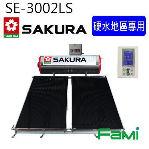 【fami】櫻花太陽能熱水器 SE 3002 LS太陽能熱水器環保節能