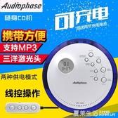 CD機美國Audiologic 便攜式 CD機 CD播放機 支持英語光盤『快速出貨YTL』