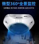 尾牙鉅惠攝像頭 360度全景攝像頭無線Wifi家用夜視可連手機遠程小監控器高清套裝 俏女孩