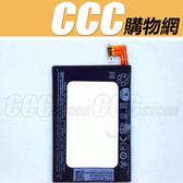 HTC Butterfly S 蝴蝶S 內置電池 DIY 維修 零件