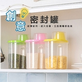 創意密封罐食品雜糧保鮮盒AE0004防潮收納罐食物儲存 歐文購物