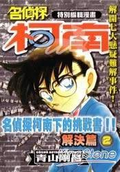 名偵探柯南下的挑戰書(解決篇)02