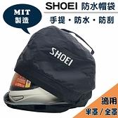 臺灣製 SHOEI 防水帽袋 手提式 帽袋 絨布內裡 防刮傷|23番 安全帽 全罩 半罩 3/4罩 可樂帽 帽套