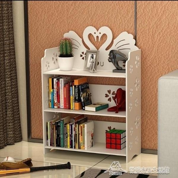 書架簡易雕花兒童小書櫃書架自由組合置物架學生現代簡約客廳落地【快速出貨】