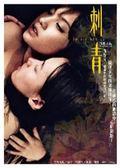 (二手書)刺青 電影小說