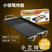 現貨免運 電燒烤爐電烤盤韓式鐵板燒無煙不黏烤魚烤肉機鍋 小艾時尚igo