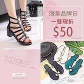 ❤ 品牌日美鞋1雙⇘現折50 ❤ 獨享優惠
