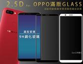 【全滿版9H專用玻璃貼】OPPO AX7 AX7pro AX5S RENO 滿版玻璃貼玻璃膜螢幕貼保護貼