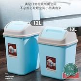 搖蓋垃圾桶家用客廳臥室廚房衛生間小號創意垃圾桶【福喜行】