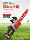 割草機鋰想充電式電鋸鋰電池大功率家用電錬鋸木工戶外無線砍樹伐木鋸-HE1 【快速出貨】