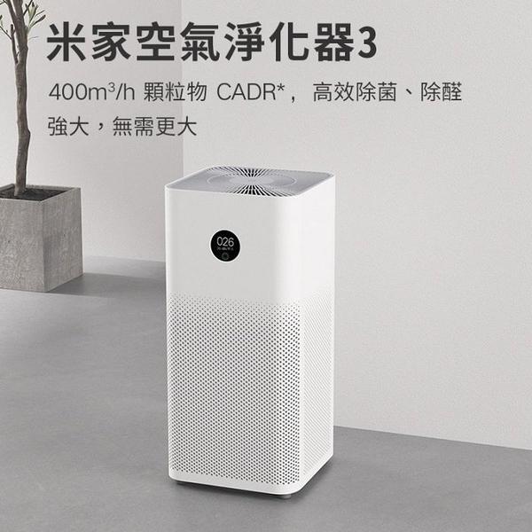 【Love Shop】小米空氣淨化器3 家用小型除甲醛米家淨化器辦公室臥室客廳除霧霾