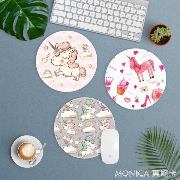滑鼠墊 滑鼠墊圓形小號可愛女生粉色貓爪獨角獸小巧方便攜帶筆記本滑鼠墊 莫妮卡小屋
