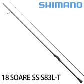 漁拓釣具 SHIMANO 18 SOARE SS S83LT (海水路亞竿)