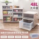Loxin 全新升級大容量抽屜式可疊加耐重收納箱-特大款-48公升 收納箱 整理箱 抽屜櫃【BH1544】