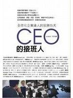 二手書博民逛書店《CEO的接班人:全球化企業達人的致勝功夫》 R2Y ISBN:9866998789