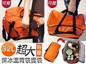 超大容量保冰溫背袋提袋(32L)